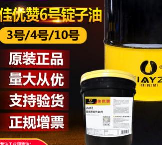 佳优赞6号锭子油NO.6号主轴高温锭子油高速主轴油工业润滑油正品