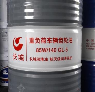 原装正品长城齿轮油80/90 gL-5重负荷车辆齿轮油80w-90车用润滑油