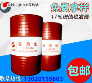 专业经销代理 工业锅炉电加热导热油l-QC320 长城润滑油导热油320