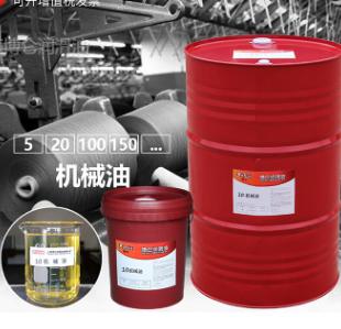 厂家批发博仑10#机械油工业润滑油机器机械润滑油18L 170KG含税