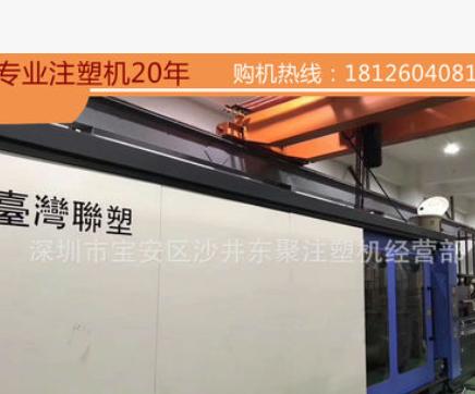 联塑二手注塑机批发台湾联塑850三组伺卧式二手注塑机
