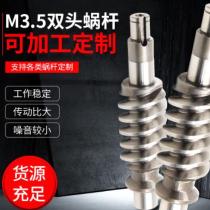 矿山挖机M3.5双头蜗杆电梯螺旋升降蜗杆定制大型设备硬齿面蜗杆