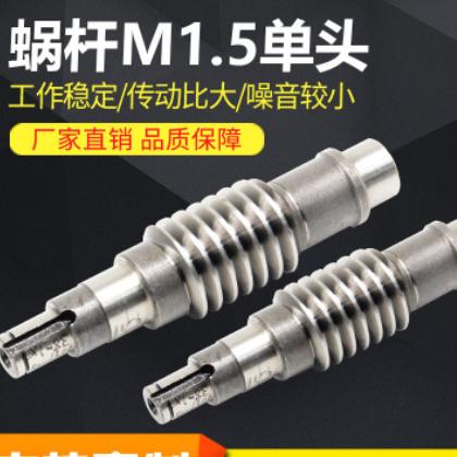 厂家直销精密 蜗杆11 M1.5 单头 按图加工同心度蜗轮蜗杆