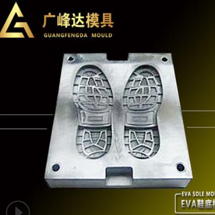 EVA鞋底模具/鞋模具/模具/EVA模具/铸造模/shoe sole mould