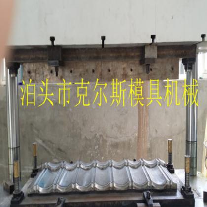 供应彩石金属瓦模具彩色蛭石瓦模具金属屋面瓦模具专业厂家加工定