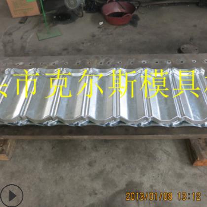定制供应 彩石金属瓦模具蛭石金属瓦模具优质模具钢模具 定制