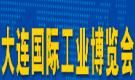 2019大连国际工业博览会 2019大连国际机床及工模具展览会