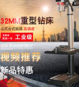 上海福赛立式钻床FS5132立钻多功能台式钻床220v小型大率钻孔机