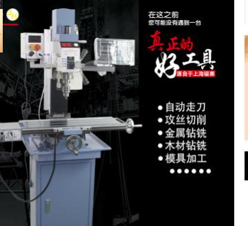 上海福赛钻铣床多功能数控钻床小型台钻微型立式金属加工车床机床