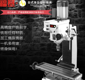上海福赛小型钻铣床多功能台钻小钻床数控端面32铣床机床小铣床