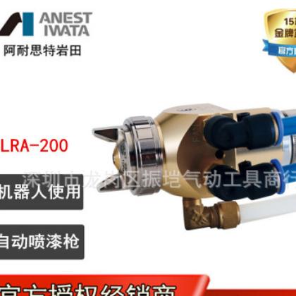 IWATA原装日本岩田 LRA-200-122P油漆喷枪岩田喷枪机器人喷枪