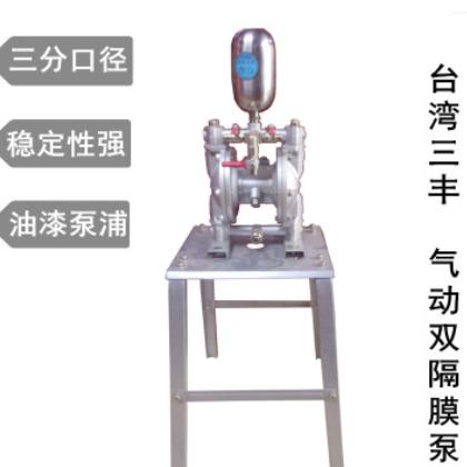 促销台湾三丰气动双隔膜泵AIR-DP-10泵浦 3/8口径气动双隔膜泵浦