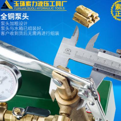 T-50K-P手动试压泵 打压机 PPR管道试压泵 50KG手动打压泵包邮
