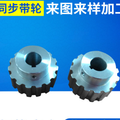 S3M同步轮 AF/BF铝质同步带轮 t5工业同步皮带轮生产厂家批发