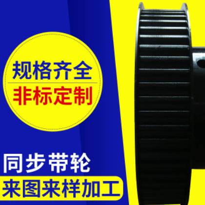 60齿轮S8M同步带轮 慈溪同步带轮加工厂家 工业同步带轮规格齐全