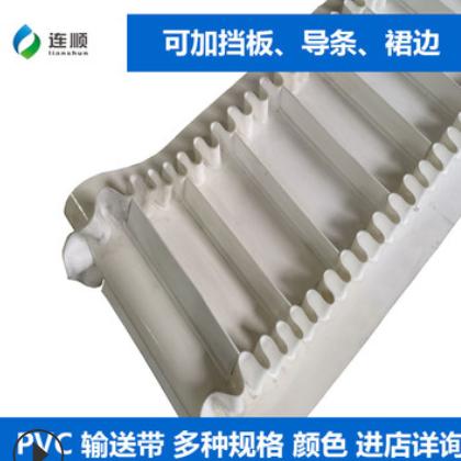 连顺 输送带厂家 定制PVC输送带