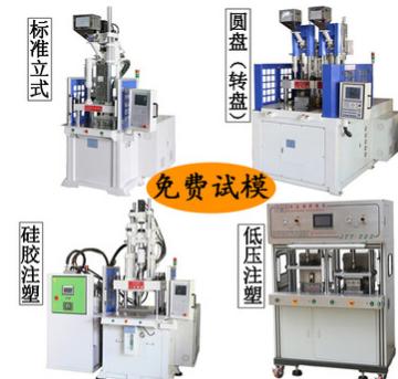 源头工厂各种立式注塑机全新JTT-2000R圆盘立式注塑机转盘注塑机