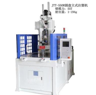 今通机械供应JTT-550R圆盘立式注塑机价格便宜厂家直销