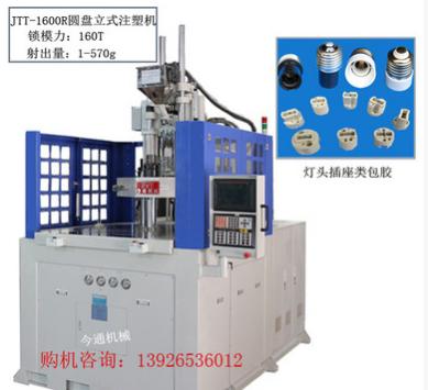 源头厂家供应今通圆盘注塑机 锁模力160吨 1-570g 转盘注塑机