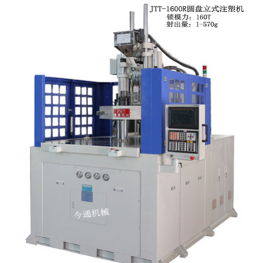 供应JTT一1600R圆盘注塑机转盘式塑料成型注塑机设备厂家价格