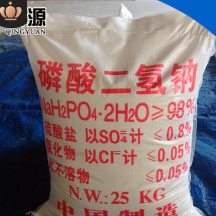 厂家直销工业级磷酸二氢钠 国标水处理高含量磷酸二氢钠