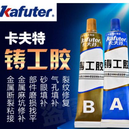 卡夫特铸工胶金属铸铁不锈钢铝质修复胶油箱水箱热水器漏水修补剂