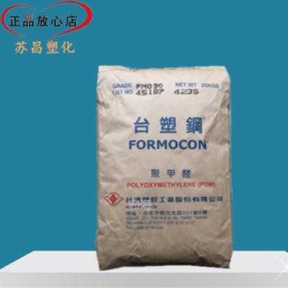 POM/台湾塑胶/FM090通用级,汽车部件