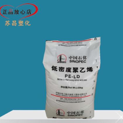 高压聚乙烯LDPE 上海石化 Q210抗化学性 薄膜 吹塑 高透明轻膜料