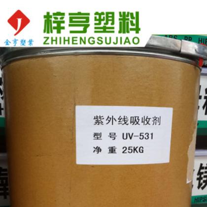 供应 抗紫外线吸收剂 UV-531 抗紫外线剂 UV粉 抗紫外线剂