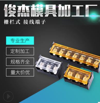 HB9500-9.5带盖板 栅栏式接线端子 塑胶模具加工 厂家直销