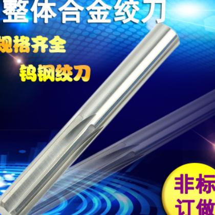 支持定制直径3~3.9mm整体合金铰刀 进口钨钢圆柱形铰刀 模具专用