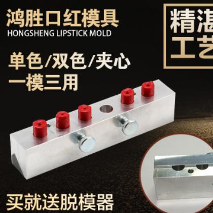 DIY自制口红模具6孔12.1内径鸟嘴款夹心三用口红模具铝制口红模具