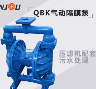 永球泵阀 多种材质气动隔膜泵 易拆装易维修 污水泵 隔膜泵QBK-65