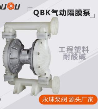 永球泵阀 供应多种材质气动隔膜泵 易拆装易维修 隔膜泵 QBK-50