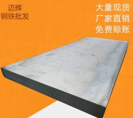 普通热轧板 Q235 包钢