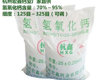 厂家直供氢氧化钙 杂质少、货源足、用于化工、污水处理