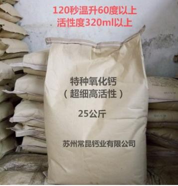 超细高活性特种氧化钙生石灰粉吸湿速度快,价格合理厂家直销36