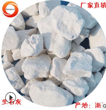 热销氧化钙工业级颗粒状90活性380含硫碳低生石灰块厂家直销