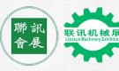 2019中国昆山国际机械制造及机床模具展览会 2019中国昆山国际工业机器人及智能装备展览会 2019中国昆山国际激光焊接切割设备展览会