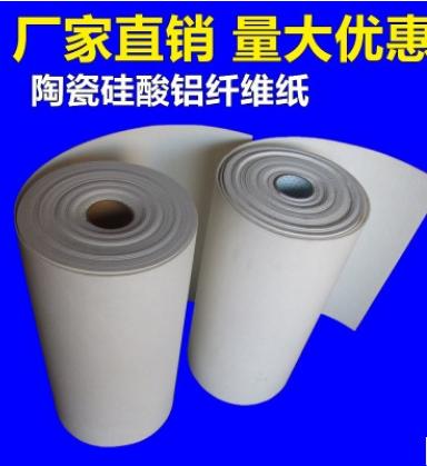耐火陶瓷纤维纸耐高温硅酸铝纤维纸电器绝缘隔热棉高温密封隔热片