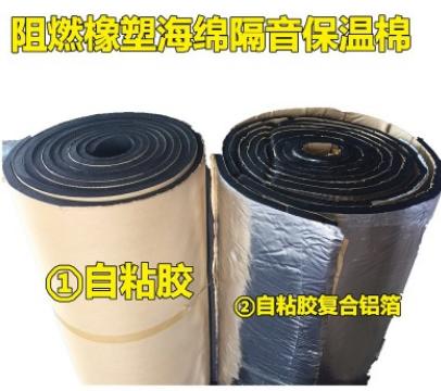 阻燃橡塑海绵保温板水管隔音棉墙体隔音棉罐体保温棉绝热海绵板