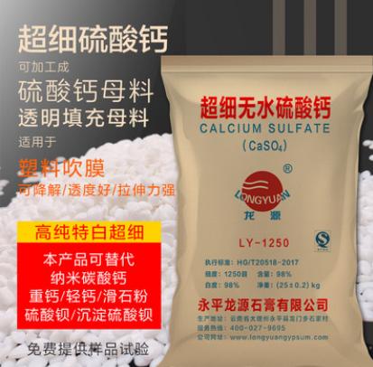 【实力厂家】超细无水硫酸钙 超细石膏粉 替代硫酸钡塑料母粒料