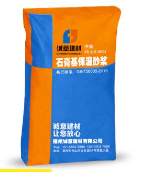 厂家批发 石膏基保温砂浆 粉刷石膏无机砂浆 外墙体防水