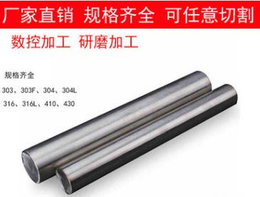 SUS303不锈钢棒,304不锈钢棒,易车303不锈钢棒,不锈钢光圆棒