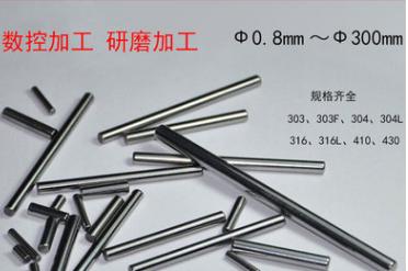 SUS303不锈钢棒 SUS304不锈钢棒 不锈钢光亮棒 303不锈钢棒 圆钢