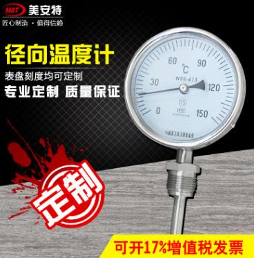 径向温度计 WSS温度计 WSS双金属温度计 径向温度计