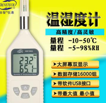 标智手持式高灵敏数字温湿度计 工业高精度温度计湿度计温湿表