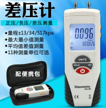 鑫思特HT1890数字差压计压力计 高精度微压表气压表压力表测压仪