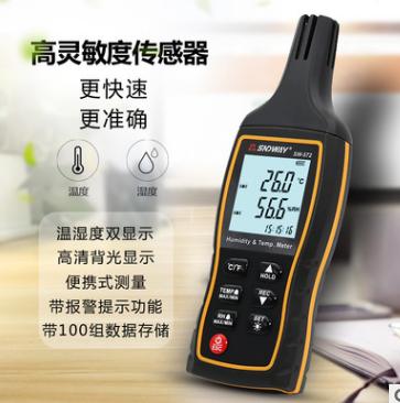 深达威手持式高灵敏数字温湿度计 工业高精度温度计湿度计温湿表