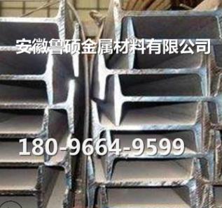 合肥现货Q345B工字钢 国标工字钢 镀锌型材供应 各种建筑钢
